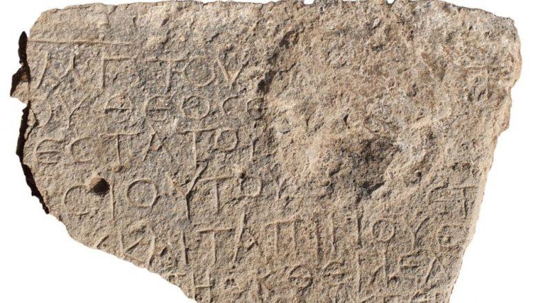 Inscrição dizendo 'Cristo, filho de Maria' desenterrada em Israel